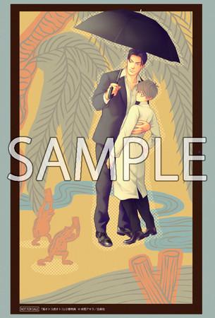 『兎オトコ虎オトコ』2巻購入特典花札風イラストカード ©本間アキラ/白泉社