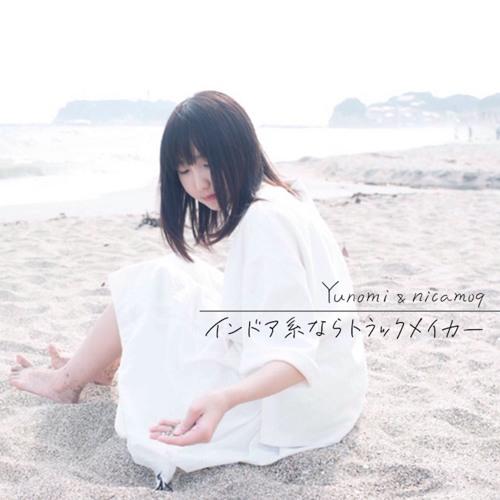 इंदोआ केनेरा ताराकुकुमेका - यूंनी फीट निकोमिक (इमेइड रीमिक्स) डाउनलोड करें