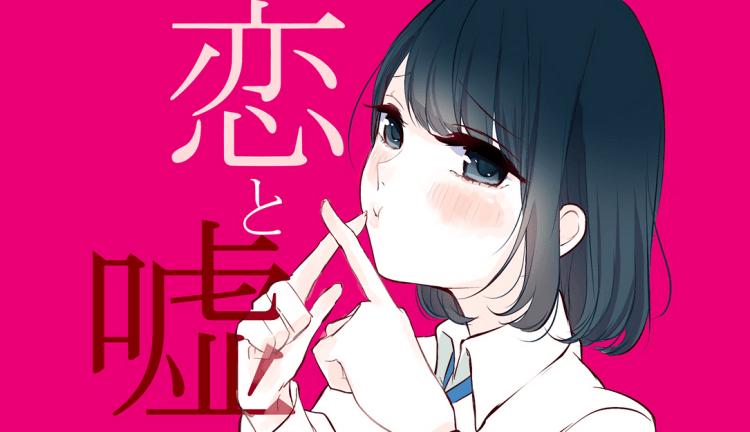 Kanashii Ureshii - Frederic Lyrics Translation (Koi to Uso OP)