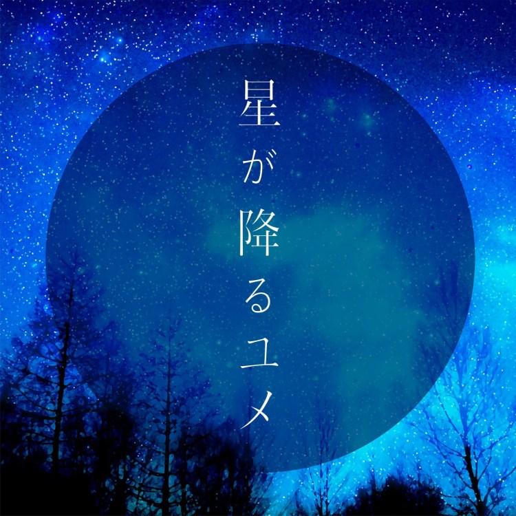 Eir Aoi - Hoshi ga Furu Yume (Fate/Grand Order: Zettai Majuu Sensen Babylonia ED)