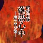 昭和元禄落語心中 助六再び篇(2期)OP・ED主題歌を考察!