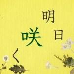 夏目友人帳 陸(6期)2話の感想・考察・解説!夏目とアズマの共通点