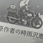 キノの旅9話の感想・考察・解説!あとがきの国の全文あり