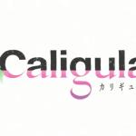 Caligula-カリギュラ-(アニメ)感想・考察・解説記事まとめ