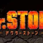 Dr.STONE(ドクターストーン)感想・考察・解説記事まとめ【アニメ】