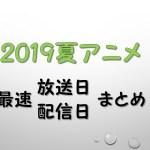 2019夏アニメ最速放送&配信日まとめ【AT-X比較・曜日別分類あり】