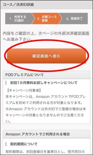 FOD登録手順3