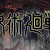【呪術廻戦】アニメは漫画何巻まで?無料で最終回の続きを読む方法を紹介