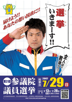 Voting MUST be cool if Amuro Ray likes it.