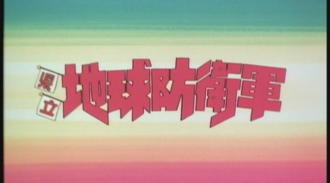 Through Older Lenses: Prefectural Earth Defense Force (1986)