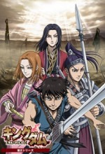 Poster anime Kingdom 3rd SeasonSub Indo