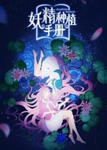 Poster anime Demon Spirit Seed ManualSub Indo