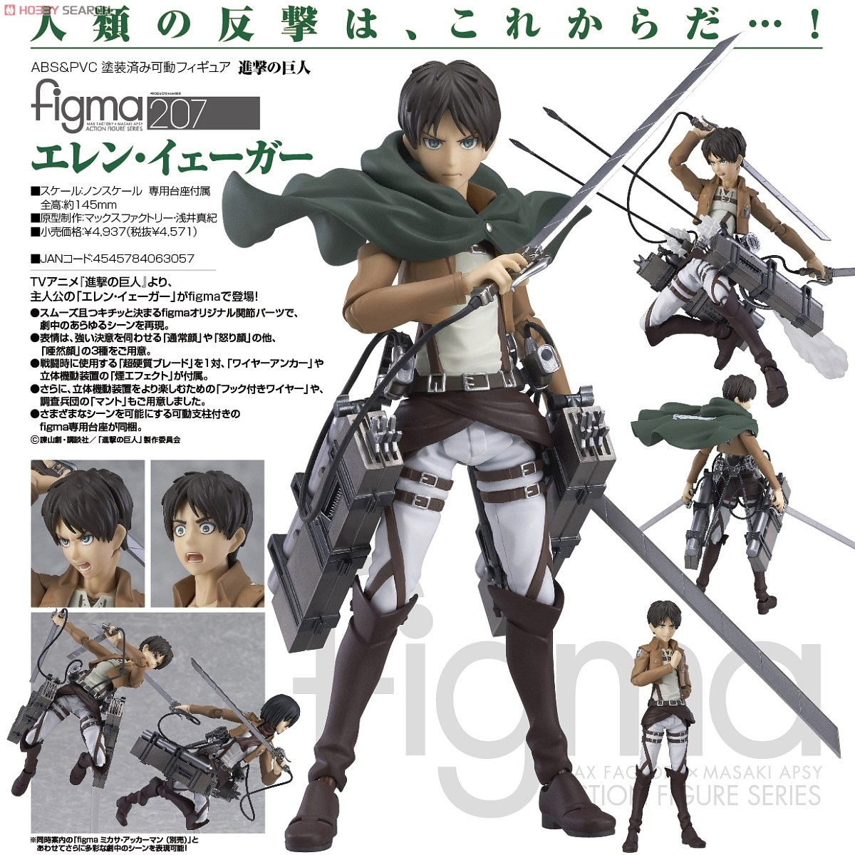 figma Eren Yeager [Attack on Titan]