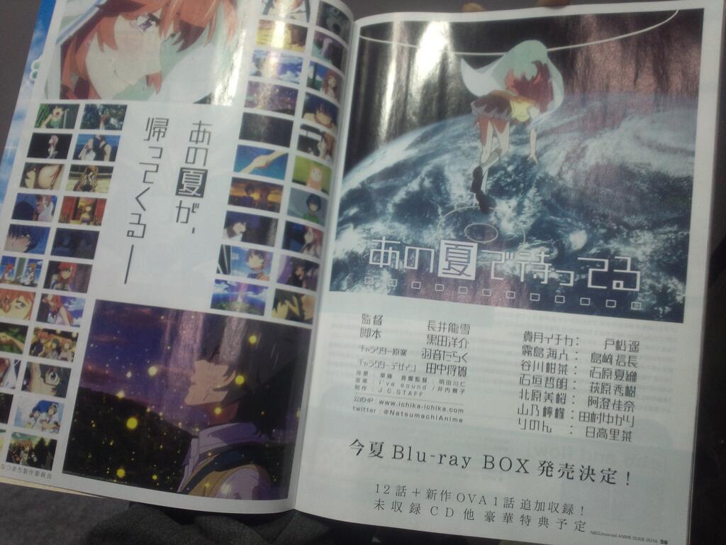 """Ny """"Ano Natsu de Matteru"""" OVA"""