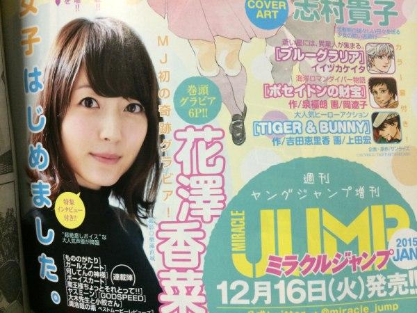 Hanazawa Kana fotosession i januar 2015 nummeret af Miracle Jump
