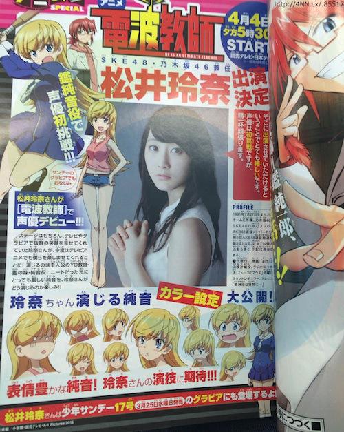 SKE48 medlemmet Matsui Rena debuterer som stemmelægger Denpa Kyoushi TV animeen