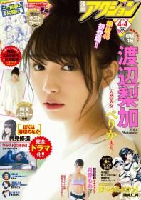 Rika Watanabe i Manga Action 4/4/2017