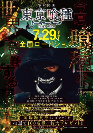 Tokyo Ghoul live-action film scans