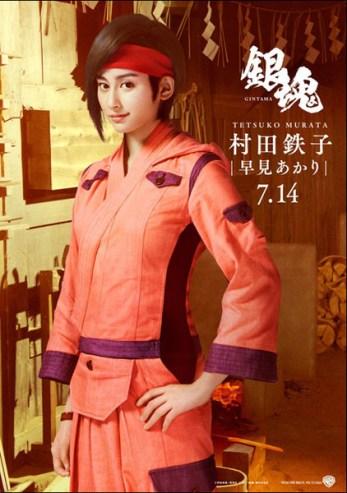 Akari Hayami som Tetsuko Murata