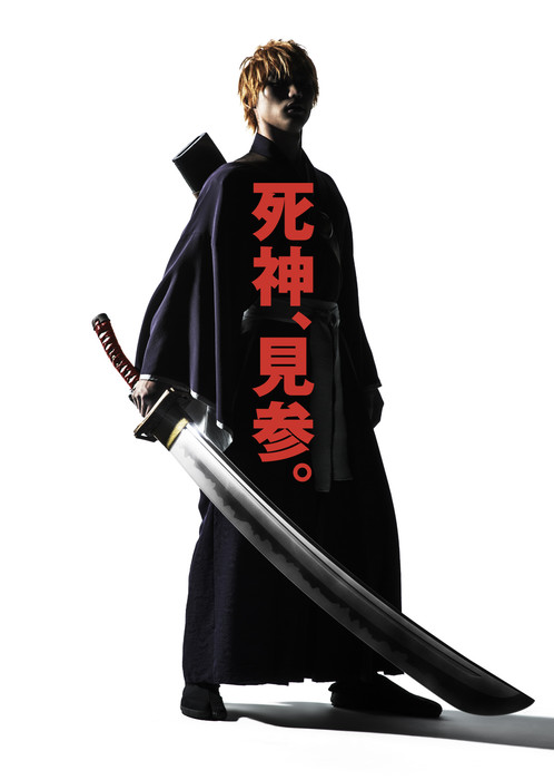 Bleach live action film teaser trailer