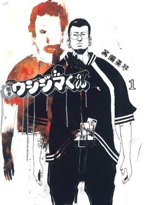 2. Yamikin Ushijima-kun