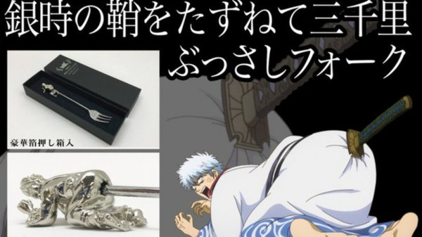 Gintama gaffel med ikonisk Gintama scene