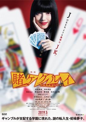 Live-Action Kakegurui Film Trailer