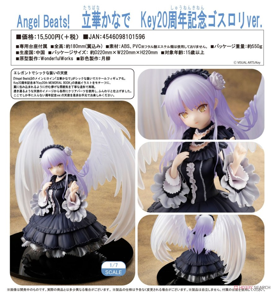 Angel Bears! Kanade Tachibana: Key 20th Anniversary Gothic Lolita Ver.