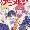 Kanojo mo Kanojo manga af Hiroyuki kommer som TV anime i 2021