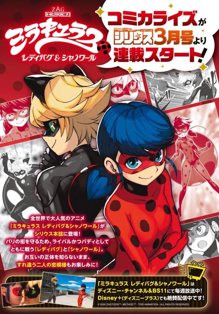 Miraculous: Tales of Ladybug & Cat Noir animations serien får en manga