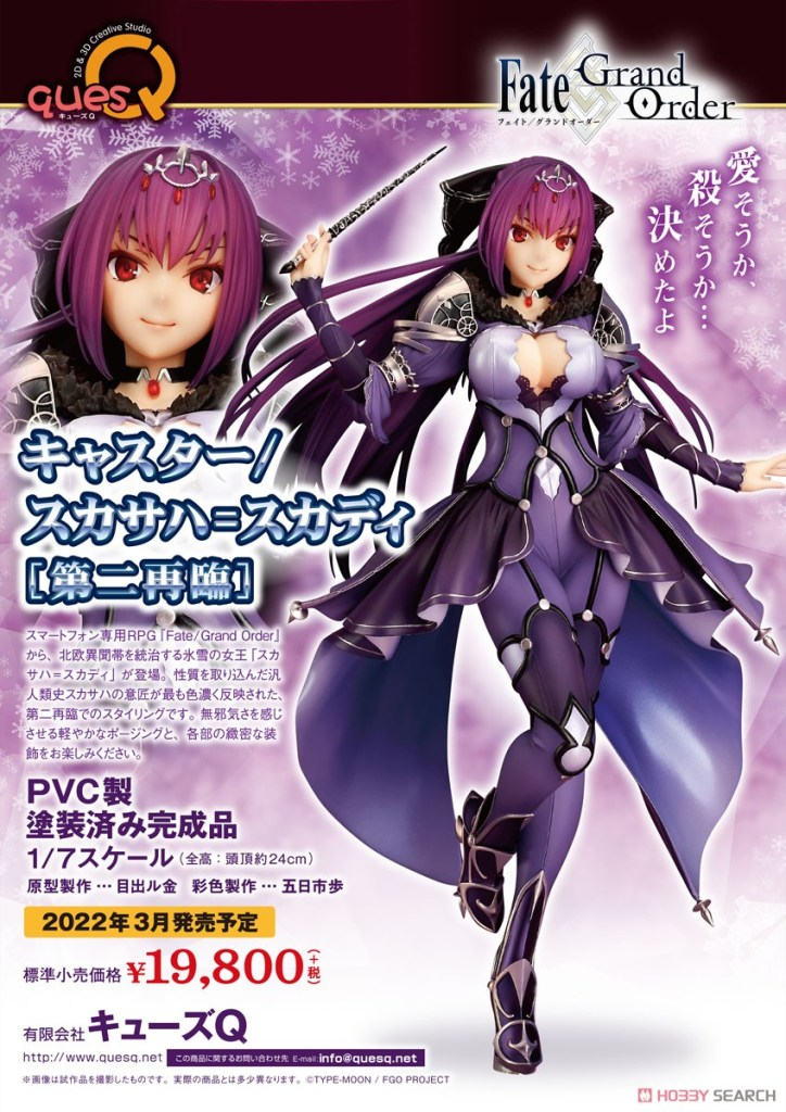 Fate/Grand Order Caster/Scathach=Skadi [Second Ascension]
