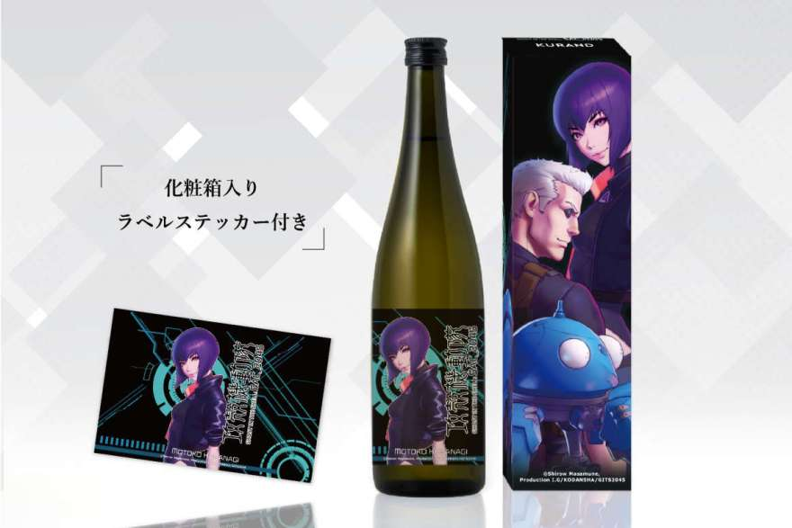 Ghost In The Shell sake