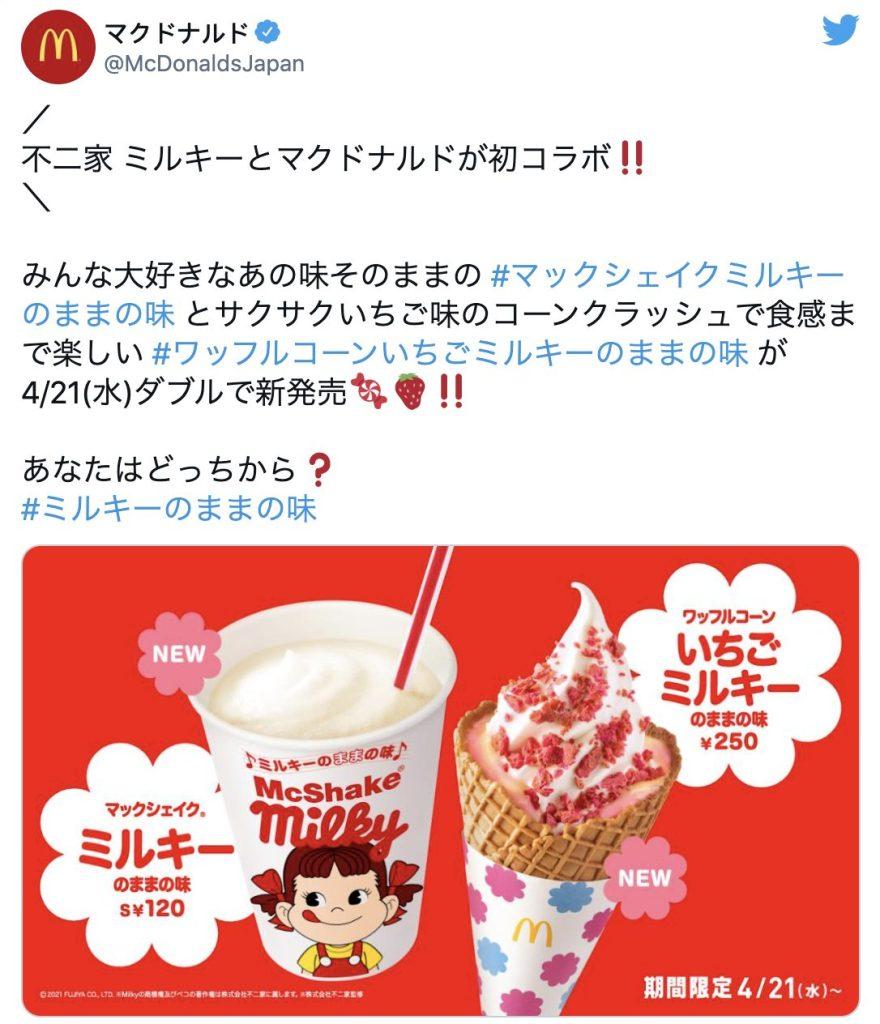 """McDonald's Japan får """"Smag af mor"""" milkshake"""