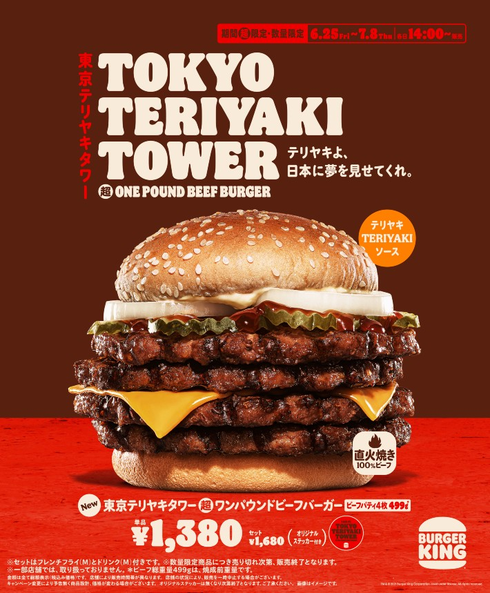Burger King Japan får Tokyo Teriyaki Tower Super One Pound Beef Burger