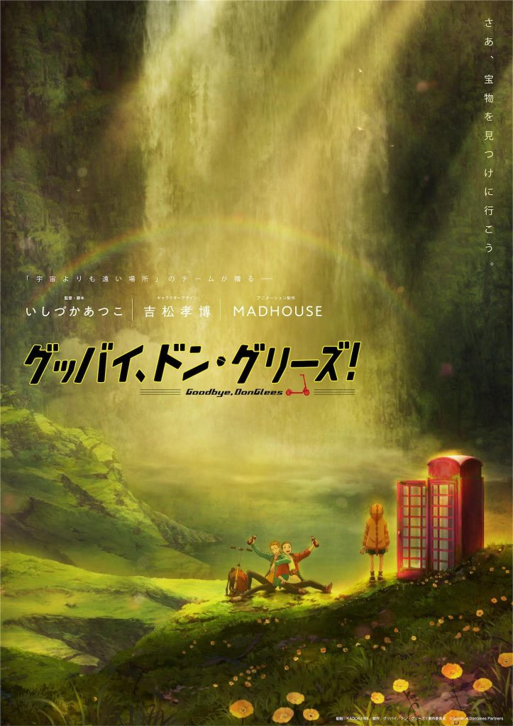 Goodbye, Don Glees! er en ny anime film fra Madhouse der foregår på Island