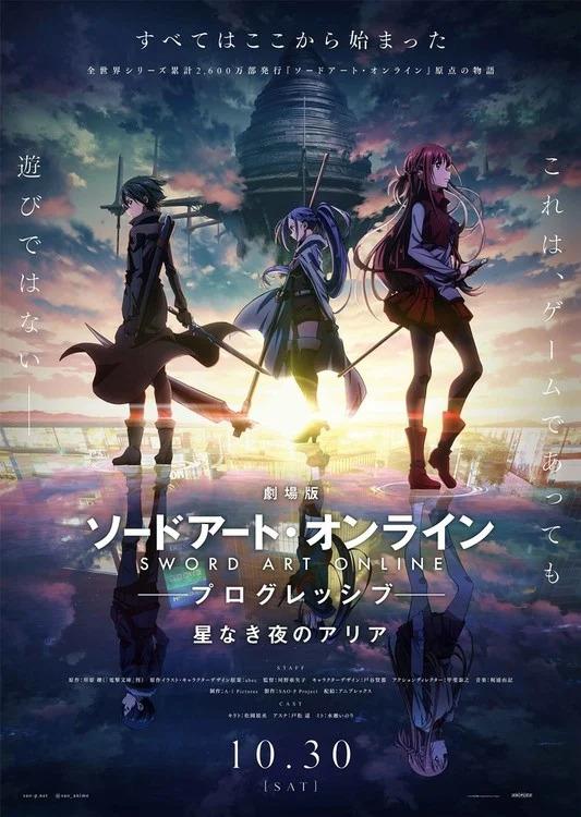 Sword Art Online the Movie -Progressive- Aria of a Starless Night - Plakat