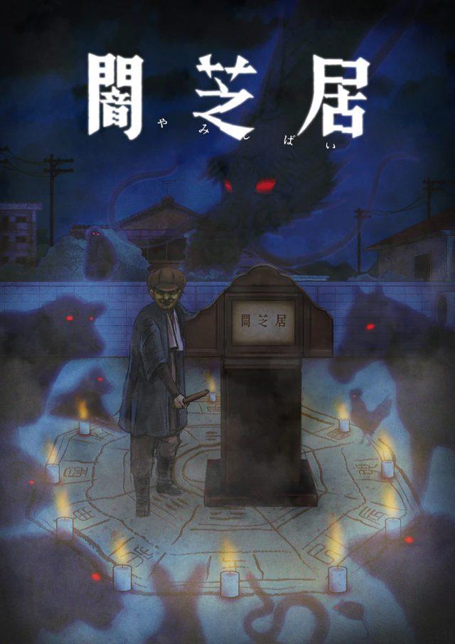 Theatre of Darkness Yamishibai 9ende sæson