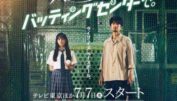 Cinderella Nine Franchise Inspires Live-action TV Drama