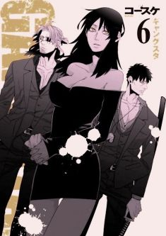 Kohske Creator of Gangsta. Manga Details Her Fight Against Lupus