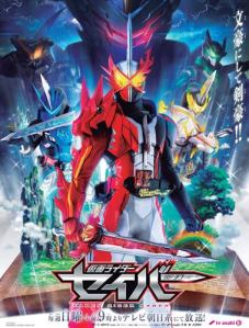 Kamen Rider Saber มาสค์ไรเดอร์เซเบอร์