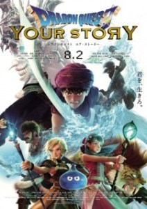 Dragon Quest Your Story ดราก้อน เควสท์