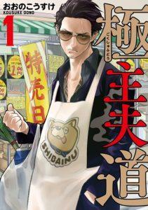 พ่อบ้านสุดเก๋า Gokushufudo