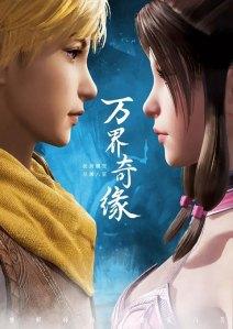Wan Jie Qi Yuan ราชาปีศาจ