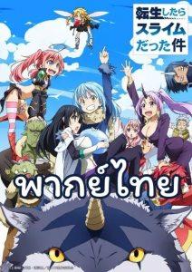 Tensei-shitara-Slime-Datta-Ken-เกิดใหม่ทั้งทีก็เป็นสไลม์ไปซะแล้ว-พากย์ไทย