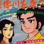 少年徳川家康 【概要・あらすじ・主題歌・登場人物・声優】