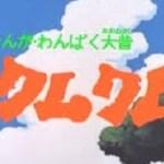 わんぱく大昔クムクム 【概要・あらすじ・主題歌・登場人物・声優】