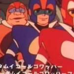 ゴワッパー5 ゴーダム 【概要・あらすじ・主題歌・登場人物・声優】