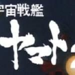 宇宙戦艦ヤマト2 【概要・あらすじ・主題歌・登場人物・声優】