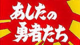 あしたの勇者たち 【概要・あらすじ・主題歌・登場人物・声優】
