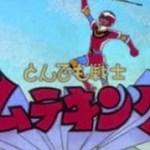 とんでも戦士ムテキング 【概要・あらすじ・主題歌・登場人物・声優】
